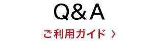 Q&A ご利用ガイド