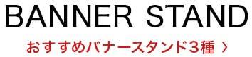 BANNER STAND 各種バナースタンド