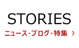 STORIES ニュース・ブログ・特集